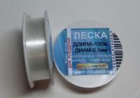 Л-0.1 Леска для нанизывания Ø 0.1 мм (прозрачный)