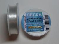Л-0.22 Леска для нанизывания Ø 0.22 мм (прозрачный)