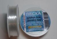 Л-0.3 Леска для нанизывания Ø 0.3 мм (прозрачный)