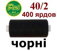 40s/2 Нитки штапельный полиэстер Peri ПОЛ-(чорн)400яр