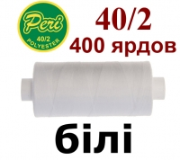 40s/2 Нитки штапельный полиэстер Peri ПОЛ-(біл)400яр