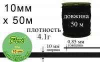 Лента эластичная тонкая 10 мм Peri ЛЕТ(10)/4.1г-черная