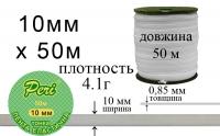 Лента эластичная тонкая 10 мм Peri ЛЕТ(10)/4.1г-белая