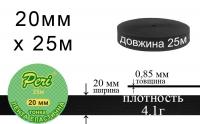 Лента эластичная тонкая 20 мм Peri ЛЕТ(20)/4.1г-черная