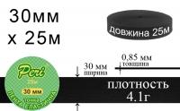 Лента эластичная тонкая 30 мм Peri ЛЕТ(30)/4.1г-черная