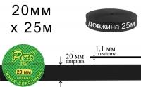 Лента эластичная плотная 20 мм Peri ЛЕЩ-20(6.0г)-черная