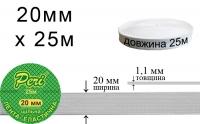 Лента эластичная плотная 20 мм Peri ЛЕЩ-20(6.0г)-белая