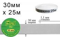 Лента эластичная плотная 30 мм Peri ЛЕЩ-30(6.0г)-белая