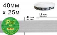 Лента эластичная плотная 40 мм Peri ЛЕЩ-40(6.0г)-белая
