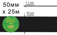 Лента эластичная плотная 50 мм Peri ЛЕЩ-50(6.0г)-черная