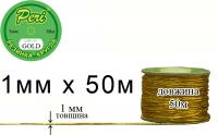 РШм(1)-gold Резинка круглая (шляпная) Peri 1 мм, 1 бобина