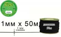 РШ(1)-черная Резинка круглая (шляпная) Peri 1 мм, 1 бобина