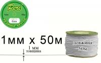 РШ(1)-белая Резинка круглая (шляпная) Peri 1 мм, 1 бобина