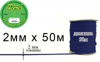 РШ(2)-065 Резинка круглая (шляпная) Peri 2 мм, 1 бобина
