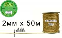 РШм(2)-gold Резинка круглая (шляпная) Peri 2 мм, 1 бобина