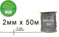 РШм(2)-silver Резинка круглая (шляпная) Peri 2 мм, 1 бобина