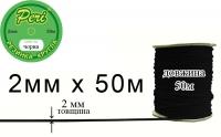 РШ(2)-черная Резинка круглая (шляпная) Peri 2 мм, 1 бобина
