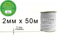 РШ(2)-белая Резинка круглая (шляпная) Peri 2 мм, 1 бобина