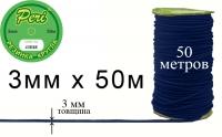 РШ(3)-065 Резинка круглая (шляпная) Peri 3 мм, 1 бобина