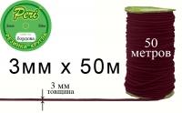 РШ(3)-013 Резинка круглая (шляпная) Peri 3 мм, 1 бобина