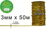 РШм(3)-gold Резинка круглая (шляпная) Peri 3 мм, 1 бобина