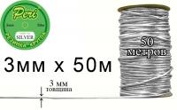 РШм(3)-silver Резинка круглая (шляпная) Peri 3 мм, 1 бобина