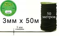 РШ(3)-черная Резинка круглая (шляпная) Peri 3 мм, 1 бобина