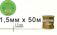 Шнур металлик Peri 1,5 мм  ШМ(1.5)-gold