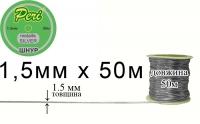 Шнур металлик Peri 1,5 мм  ШМ(1.5)-silver