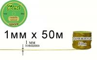 Шнур металлик Peri 1,0 мм  ШМ(1)-gold