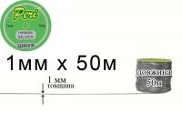 Шнур металлик Peri 1,0 мм  ШМ(1)-silver