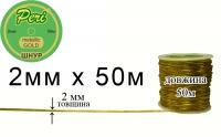 Шнур металлик Peri 2,0 мм  ШМ(2)-gold