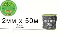 Шнур металлик Peri 2,0 мм  ШМ(2)-silver