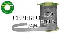 КБА-серебро Косая бейка атласная Peri 15 мм