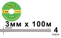 Резинка эластичная бельевая 3 мм Peri РЕ3(4)100-белая