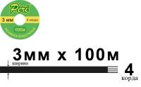 Резинка эластичная бельевая 3 мм Peri РЕ3(4)100-черная