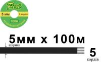 Резинка эластичная бельевая 5 мм Peri РЕ5(5)100-черная