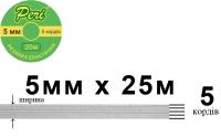 Резинка эластичная бельевая 5 мм Peri РЕ5(5)25-белая