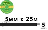 Резинка эластичная бельевая 5 мм Peri РЕ5(5)25-черная