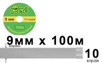 Резинка эластичная бельевая 9 мм Peri РЕ9(10)100-белая