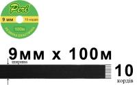 Резинка эластичная бельевая 9 мм Peri РЕ9(10)100-черная