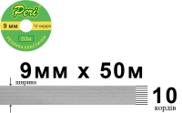 Резинка эластичная бельевая 9 мм Peri РЕ9(10)50-белая