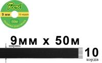 Резинка эластичная бельевая 9 мм Peri РЕ9(10)50-черная