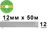 Резинка эластичная бельевая 12 мм Peri РЕ12(12)50-белая