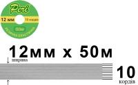 Резинка эластичная бельевая 12 мм Peri РЕ12(10)50-белая