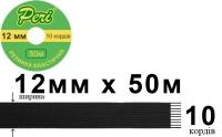 Резинка эластичная бельевая 12 мм Peri РЕ12(10)50-черная