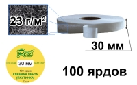 ПКП30-белая Паутинка клеевая на бумаге Peri 30 мм, 1 катушка
