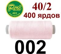 40s/2 Нитки штапельный полиэстер Peri ПОЛ-(002)400яр