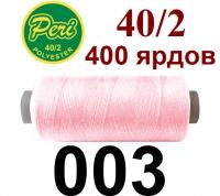 40s/2 Нитки штапельный полиэстер Peri ПОЛ-(003)400яр