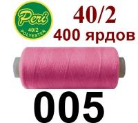 40s/2 Нитки штапельный полиэстер Peri ПОЛ-(005)400яр